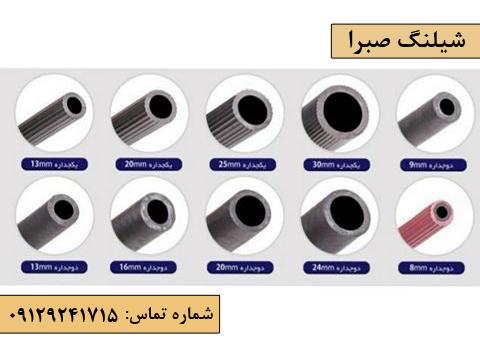 پخش عمده شیلنگ گاز